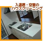新築住宅、中古物件の空室ハウスクリーニング一覧です。安値な追加掃除もご用意。不動産屋さん、オーナーさん必見です♪